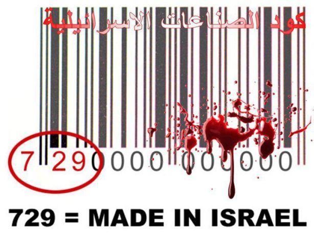 Israel's barcode ID, so you can boycott them.